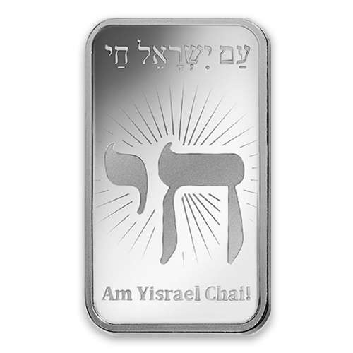 10g PAMP Silver Bar - Am Yisrael Chai!